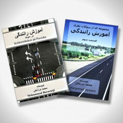 Böcker på persiska