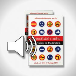Böcker och ljudstöd på thailändska